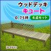 デッキキュートシリーズ【ACQ注入】0.75坪セット