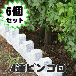 FRPピンコロ4連  6個セット/ 花壇 ブロック 風 ガーデニング 土留め 置くだけ 庭 西洋 おしゃれ 洋風 仕切り 囲い 簡単【在庫処分】