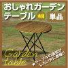 オシャレガーデンテーブル(木目)|ガーデンテーブル|ガーデンテーブルセット|チェア|チェアセット|椅子|机|