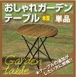 おしゃれガーデンテーブル(木目) 【訳あり商品】