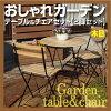オシャレガーデンテーブル&チェアセット(木目)|ガーデンファニチャー|ベランダ|折りたたみ式|