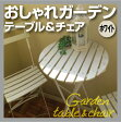 【あす楽対応】おしゃれガーデンテーブル&チェアセット(白)【訳あり商品】