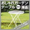 オシャレガーデンテーブル(白)|ガーデンテーブル|ガーデンテーブルセット|チェア|チェアセット|椅子|机|