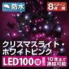 100球LED・クリスマスライト・ホワイト&ピンク