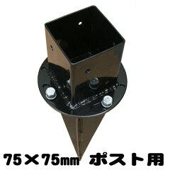 激安!土の場所に簡単設置!ラティス専用ポスト金具。土中用ポール固定金具セット (75mm用) 35...
