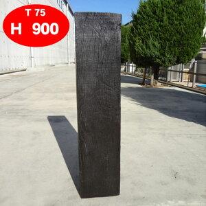 【枕木】FRP軽量枕木97 高さ900×幅210×厚さ75mm 枕木 FRP 軽量 樹脂 ウッドフェンス フェンス 庭 ガーデニング 擬木 景観