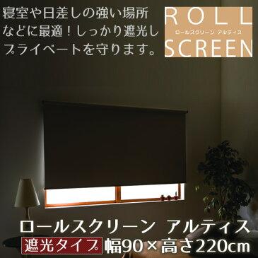 ロールスクリーン アルティス 遮光タイプ 90×220cm【代引き不可】
