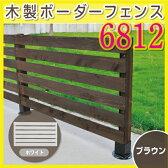 【スマホエントリーでポイント10倍】木製ボーダーフェンス6812 ホワイト/ブラウン / 目隠し 庭 ガーデニング