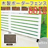 【スマホエントリーでポイント10倍】木製ボーダーフェンス8812 ホワイト/ブラウン / 目隠し 庭 ガーデニング