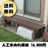 人工木新ぬれ縁台 1800ブラウン