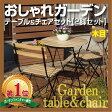 【あす楽対応】おしゃれガーデンテーブル&チェアセット(木目) 【訳あり商品】