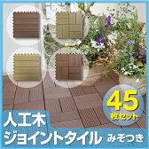 人工木 ジョイントタイル 溝付 45枚セット / ウッドタイル 材料 人工木ウッドデッキ 樹脂ウッドデッキ 樹脂デッキ ウッドパネル
