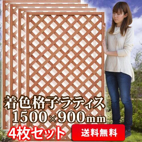 着色ラティスフェンス ライトブラウン1500×900mm <4枚セット> (aks-34758set) ◇ ラティス 目隠...