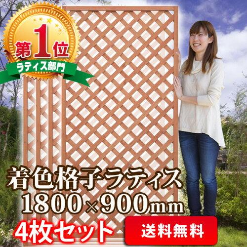 着色ラティスフェンス ライトブラウン1800×900mm <4枚セット> (aks-34710set) ◇ ラティス 目隠...