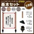 人工木ラティス ポスト2100 基本セット (土中用)
