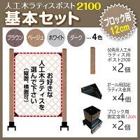 人工木ラティスポスト2100基本セット(ブロック12cm用)