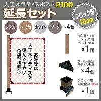 人工木ラティスポスト2100延長セット(ブロック10cm用)