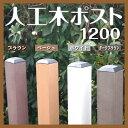 人工木60角ポスト1200 ブラウン/ベージュ/ホワイト/ダークブラウン