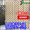 人工木ラティスフェンス1845ベージュ<4枚セット> 1800×450mm (a