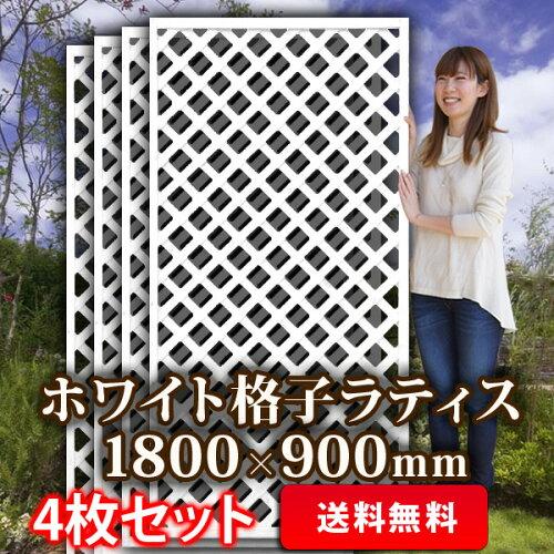 着色ラティスフェンス ホワイト1800×900mm<4枚セット> (aks-43514set) ◇ ラティ...