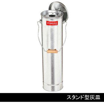 <OBAKETSU> HiHi HKD 500 / スタンド灰皿 灰皿 -605293 【代引き不可】
