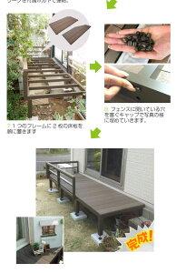 ウッドデッキ材料人工木ユニットデッキLowフェンス0.75坪ダークブラウン/ブラウン10P03Dec16