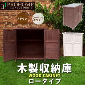 お庭をおしゃれに整理整頓!組立簡単、驚きの収納力! 物置 おしゃれ 屋外 小屋 小型 木製 収納...