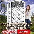 アイアンホワイトラティス1900×800<4枚セット>(aks-43484set)≪西濃便対象商品≫【売り切り半額】