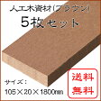 樹脂ウッドデッキ 人工木材 断面規格(105×20mm×1800mm) ブラウン 5枚セット JJウッド019 ウッドデッキ 材料 人工木ウッドデッキ 樹脂デッキ 人工木デッキ 人工木 資材 部材 人工木材 送料無料