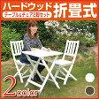 ハードウッド折畳式テーブルチェアセット ブラウン/ホワイト