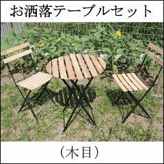 ガーデンテーブル セット 3点 チェア チェアセット 椅子 机【日替わりセール 4/18-19】おしゃ...
