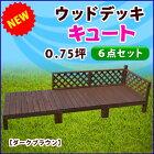 デッキキュートシリーズ【ダークブラウン】0.75坪セット