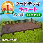 デッキキュートシリーズ【ダークブラウン】2.0坪セット