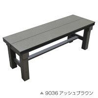 人工木アルミベンチT型9036