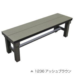人工木アルミベンチT型1236