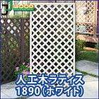人工木ラティスフェンス1890ホワイト
