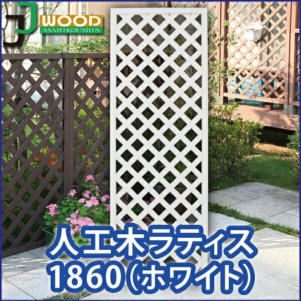 人工木ラティスフェンス1860 ホワイト 目隠し フェンス 園芸 ガーデニング 人工木 防腐 樹脂