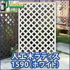 人工木ラティスフェンス1590ホワイト
