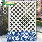 【ラティスフェンスのJJPRO】人工木ラティスフェンス1290ホワイト目隠しフェンス園芸ガーデニング人工木防腐樹脂