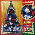 クリスマスツリーセット150ブルー&レッド