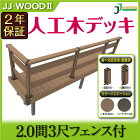 人工木ウッドデッキ2.0間3尺フェンス付固定束/調整束ダークブラウン/モカJJ-WOODII/ウッドデッキデッキバルコニーガーデニングエクステリア人工木