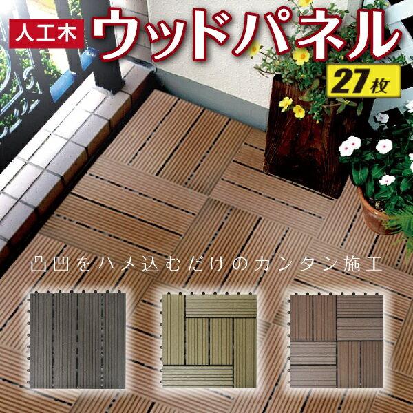 ウッドパネル 27枚 溝付き ブラウン/ダーク/ベージュ / 人工木 ウッドタイル ウッドデッキ風 樹脂