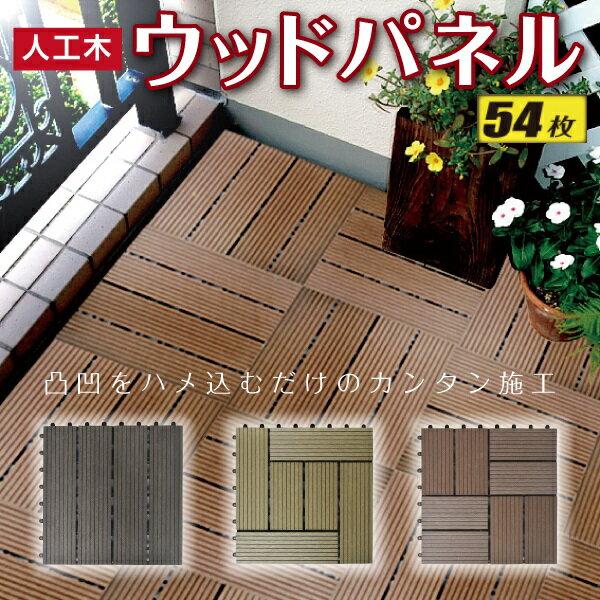 ウッドパネル 54枚 溝付き ブラウン/ダーク/ベージュ / 人工木 ウッドタイル ウッドデッキ風 樹脂