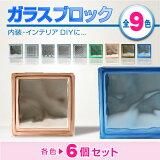 ガラスブロック【6個セット】 / ガラスブロック ガラス ブロック 外壁 エクステリア ブックエンド