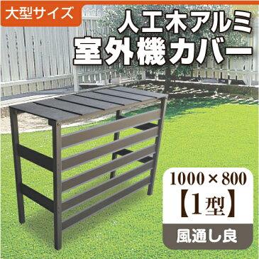 【あす楽対応】人工木アルミ室外機カバー1型 10080 aks25609【送料無料】