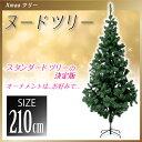 ヌードツリー 210cm(82039)【aks】【新】【PICK UP1】 クリスマス