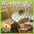 【タイムセール商品】おしゃれガーデンテーブル&チェア3点セット(白or木目)