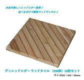 レッドシダー ウッドタイル 450斜 16枚セット / ウッドタイル 材料 人工木ウッドデッキ 樹脂ウッドデッキ 樹脂デッキ ウッドパネル