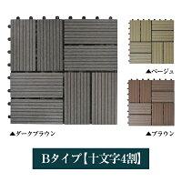 ウッドデッキウッドパネル人工木ウッドタイル樹脂108枚溝付きブラウン/ダーク/ベージュ
