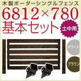 【スマホエントリーでポイント10倍】木製ボーダーシングルフェンス6812×780基本セット ホワイト/ブラウン(土中用金具セット)(aks-17185-17222)